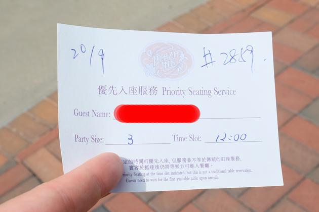 香港ディズニーランド_プラザインPlaza_Innでランチ_予約票